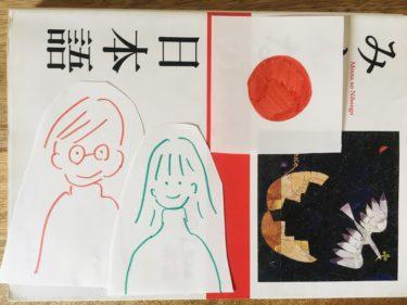駐在妻の就職活動の体験レポート/イギリスで日本語教師編